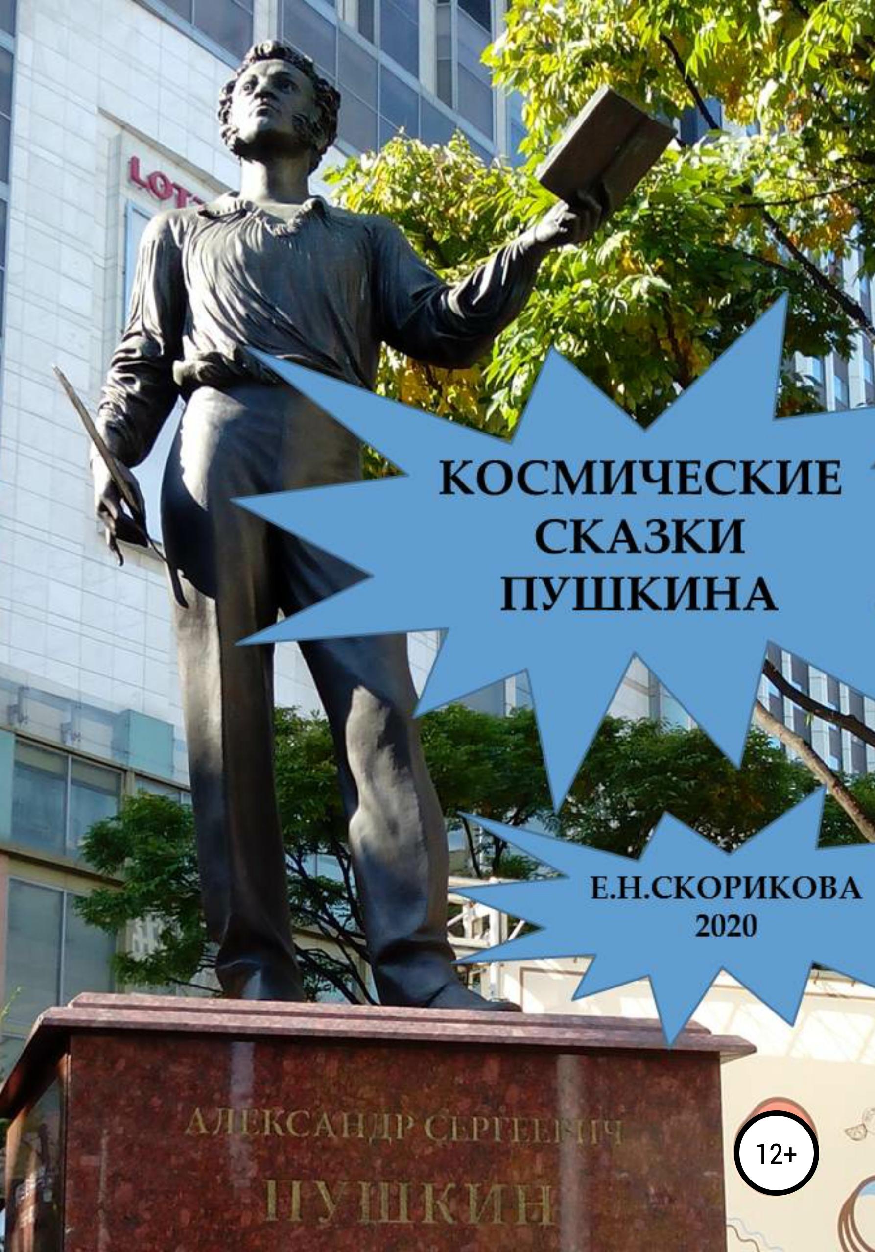 Космические сказки Пушкина