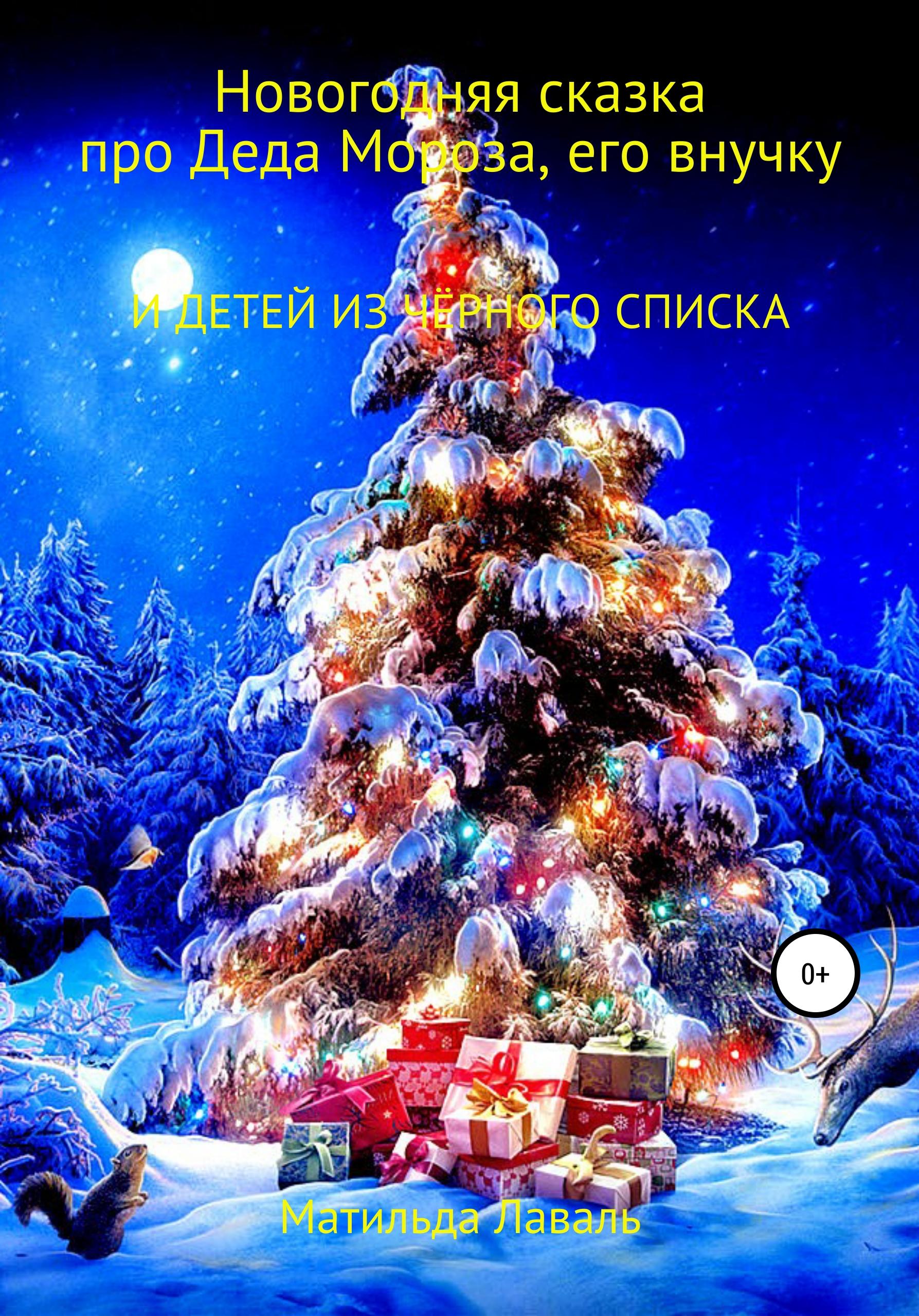 Новогодняя сказка про Деда Мороза, его внучку и детей из чёрного списка