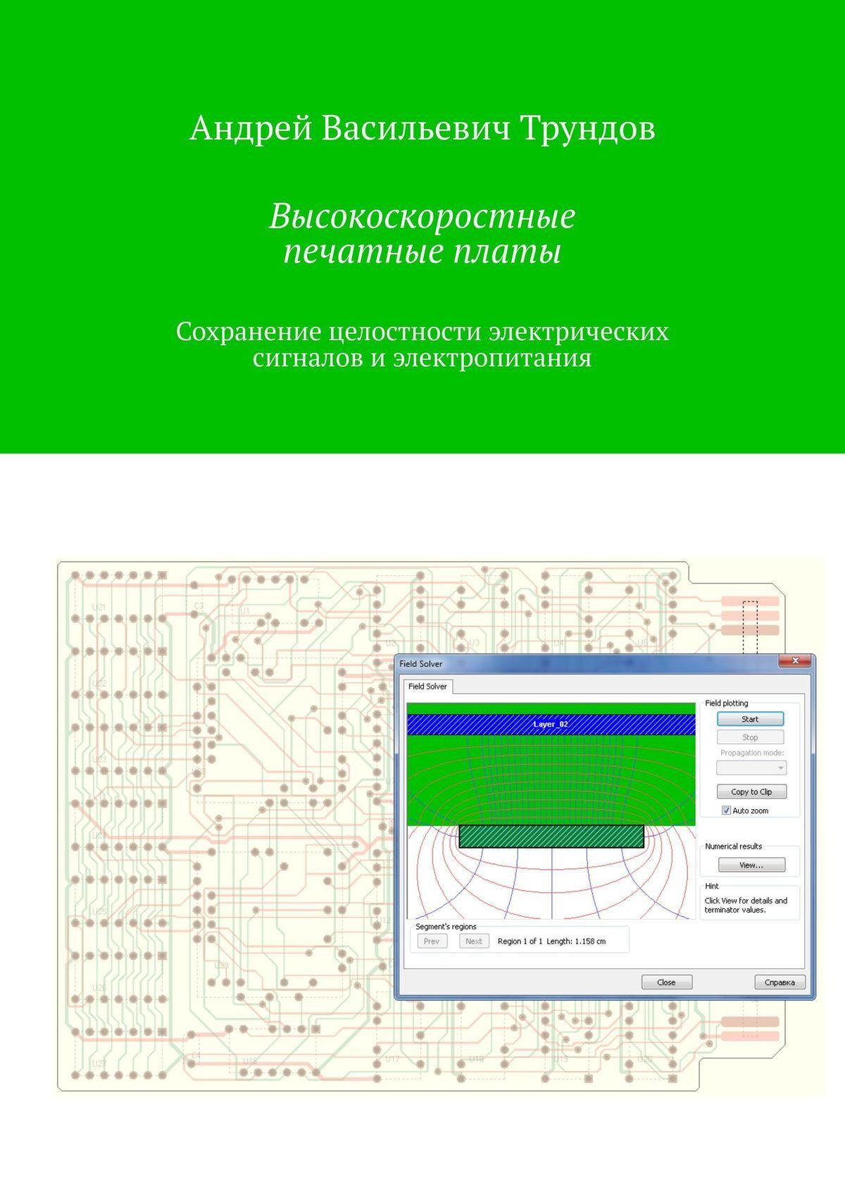 Практические рекомендации попроектированию высокоскоростных печатныхплат. Сохранение целостности электрических сигналов и электропитания