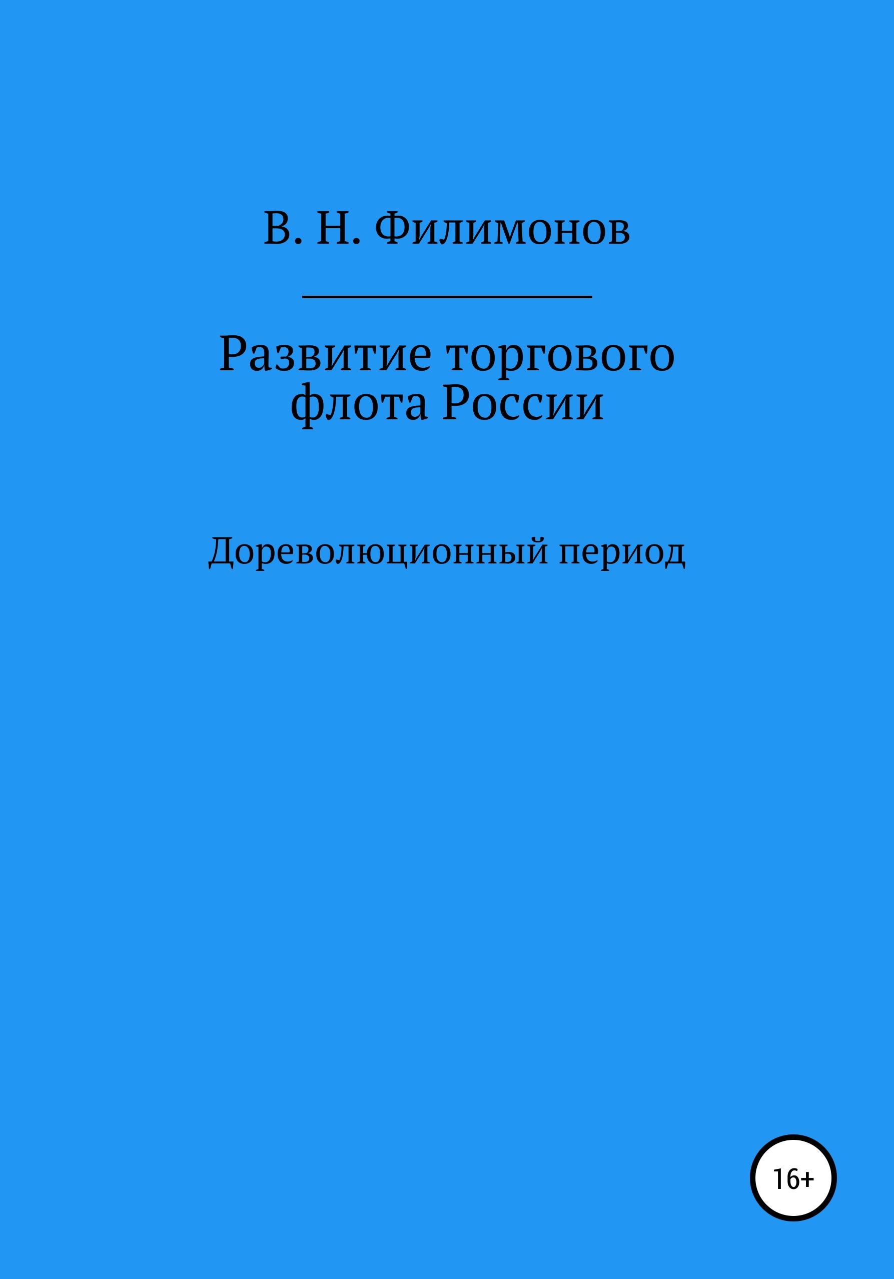 Развитие торгового флота России