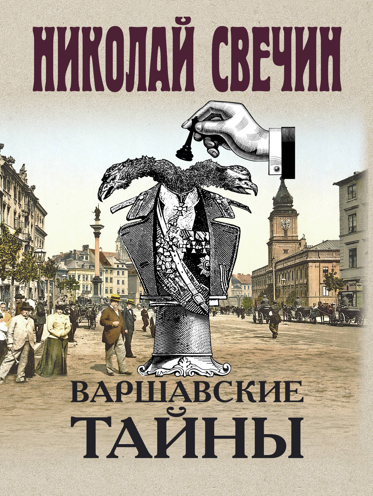 Варшавские тайны