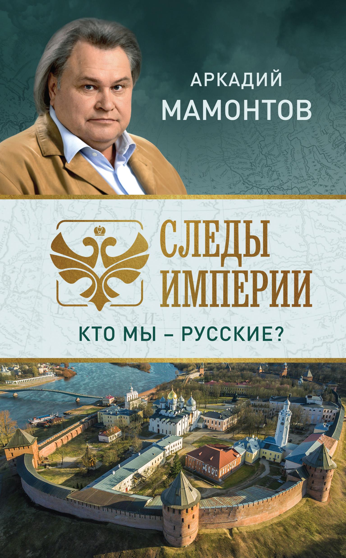 Следы империи. Кто мы – русские?