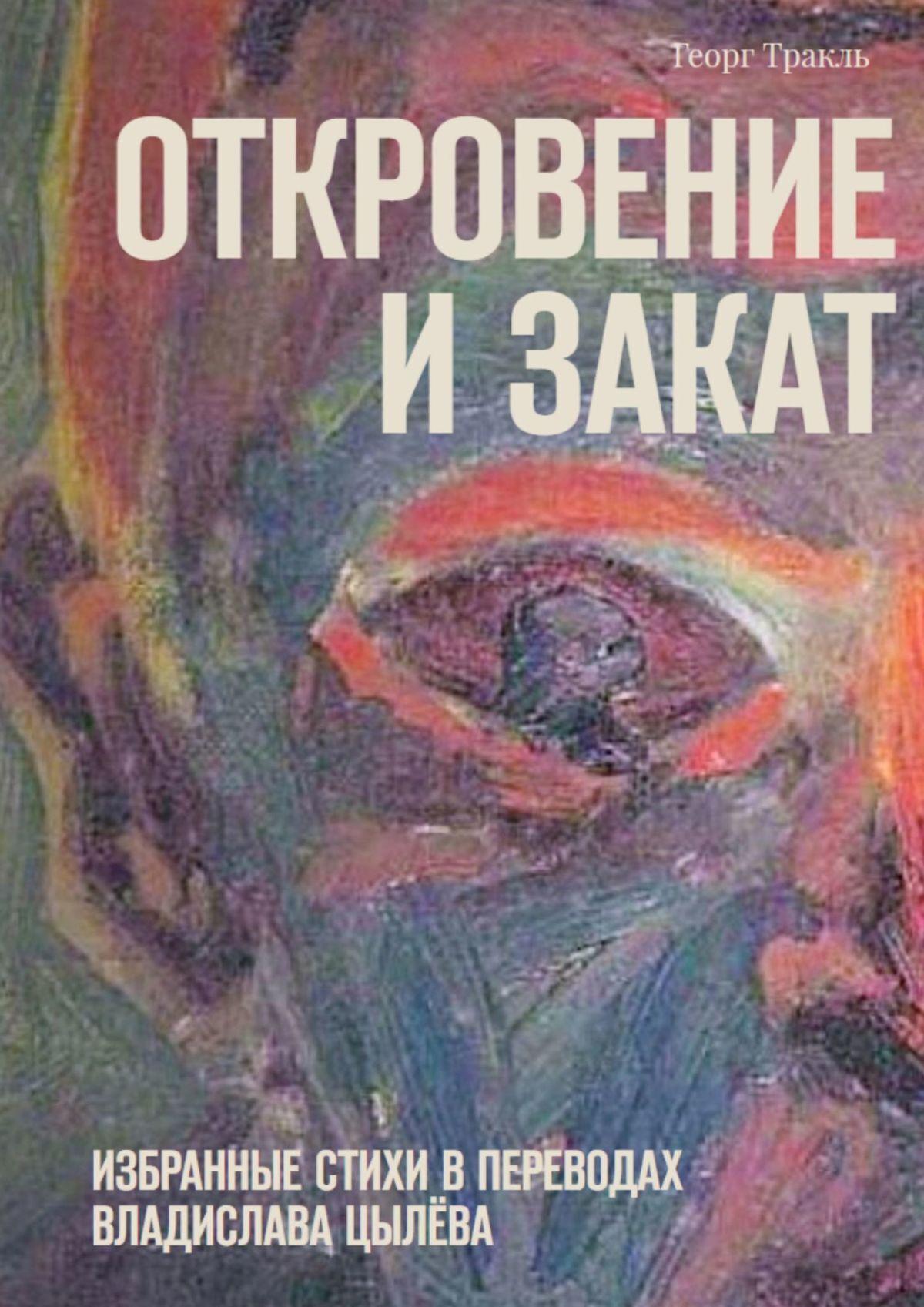 Откровение изакат. Избранные стихи впереводах Владислава Цылёва