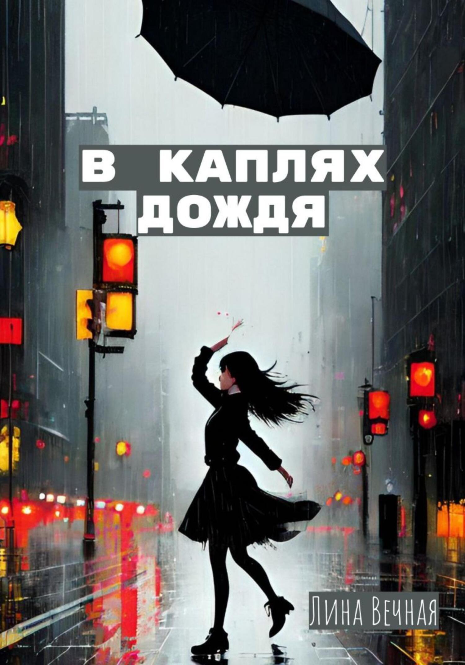 В каплях дождя…