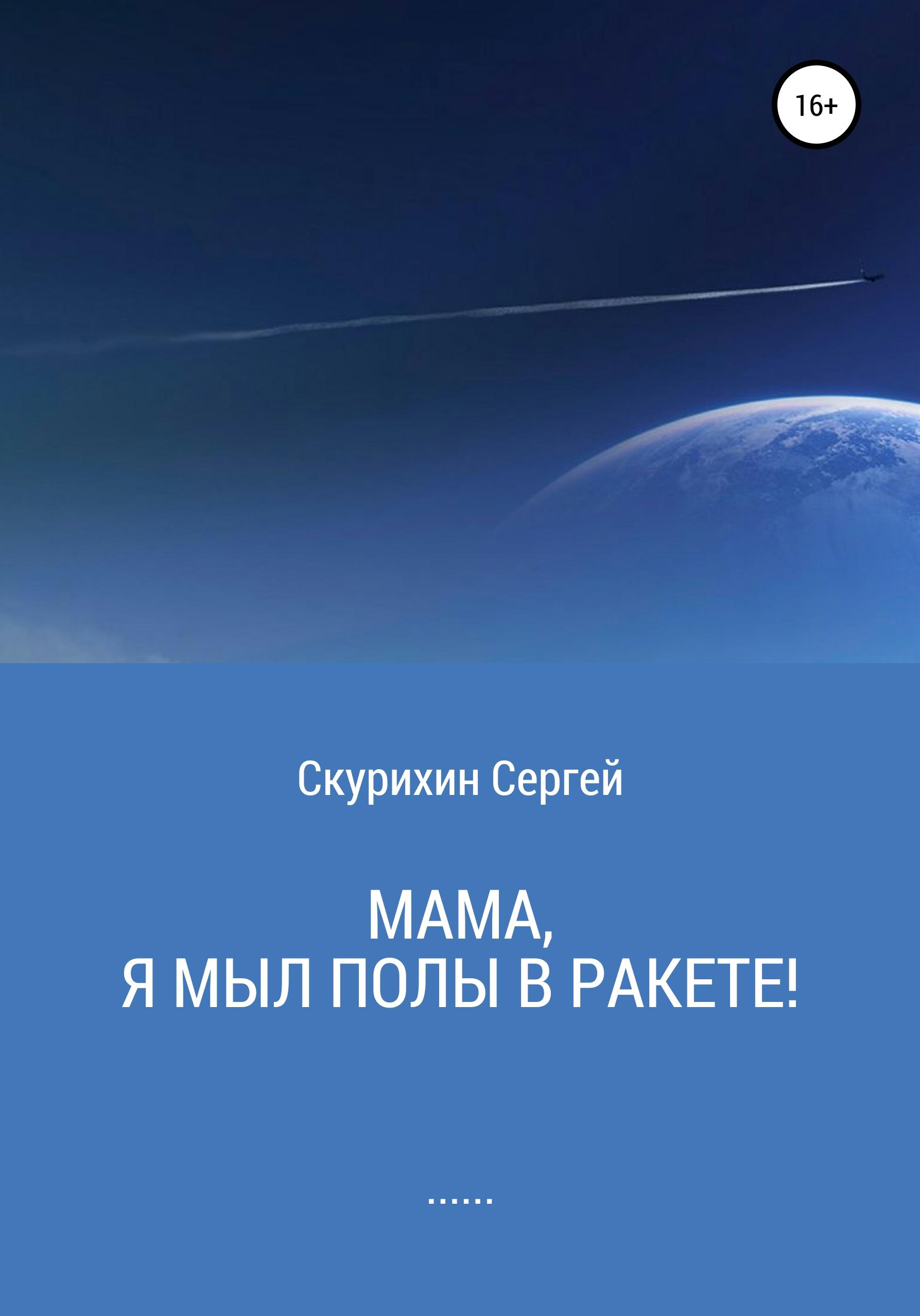 Мама, я мыл полы в ракете!