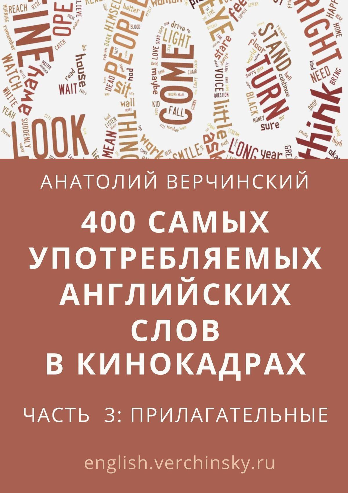 400самых употребляемых английских слов вкинокадрах. Часть 3: прилагательные