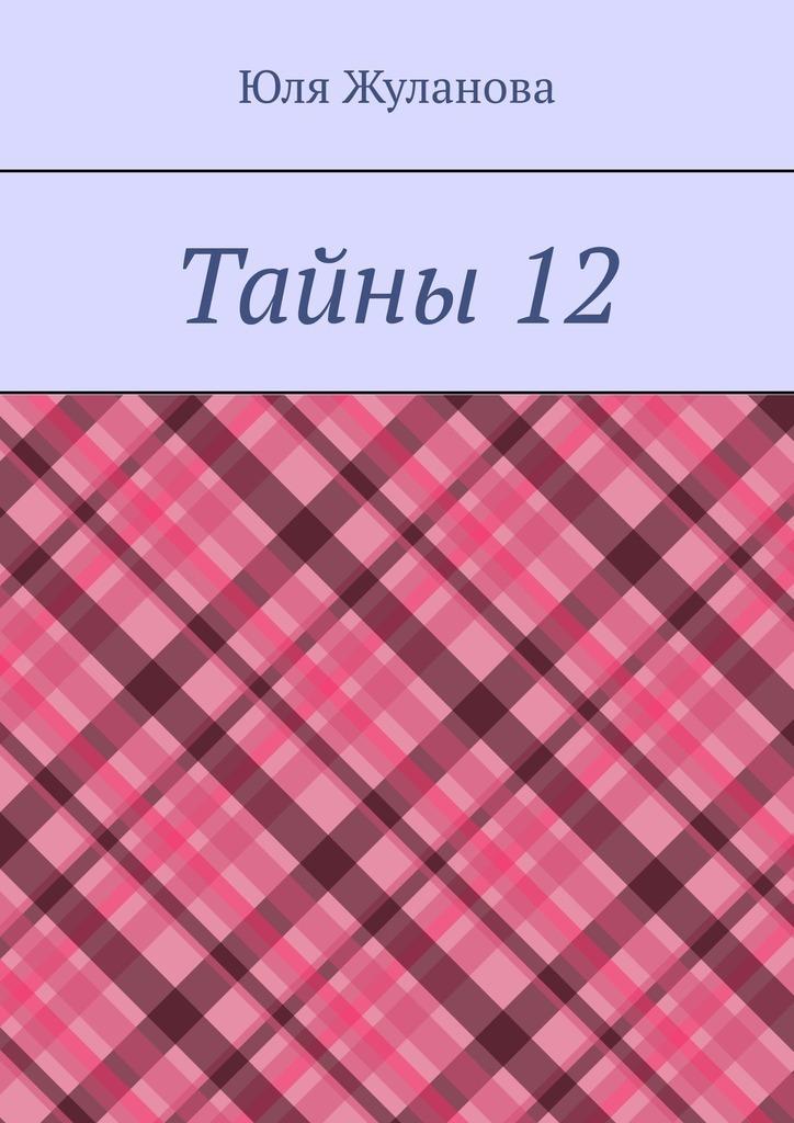 Тайны12