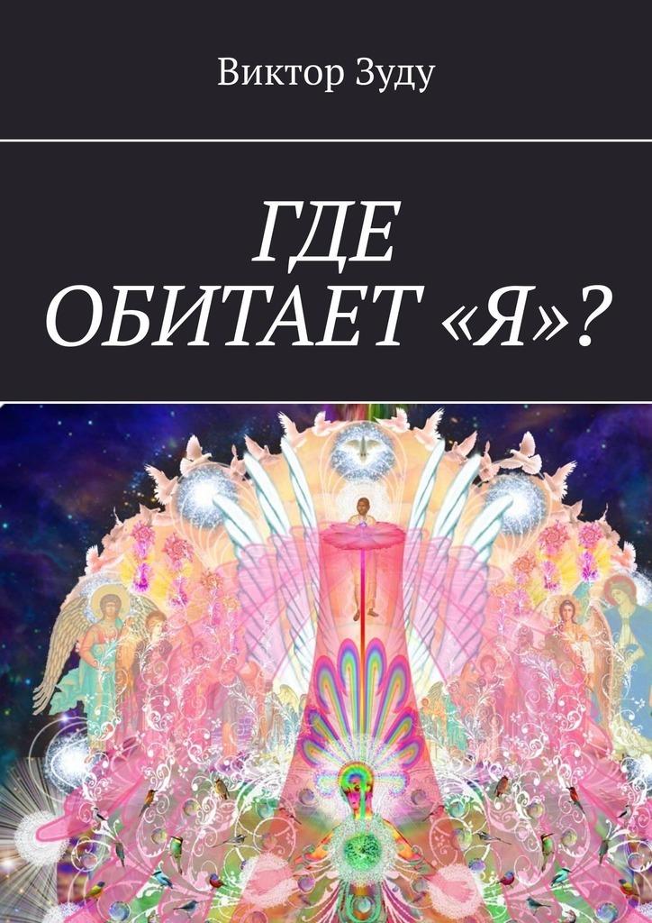 Где обитает«Я»?