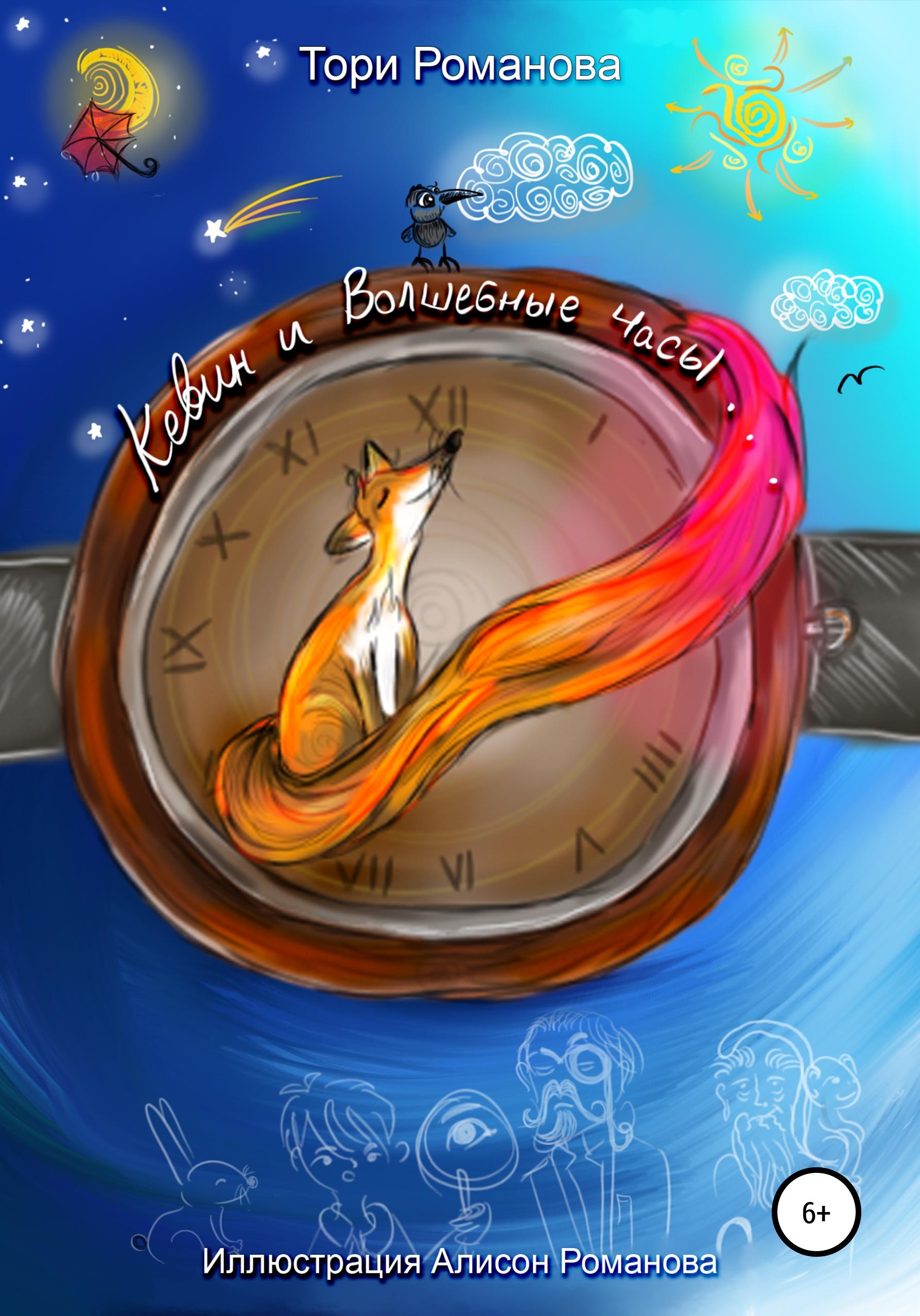 Кевин и волшебные часы