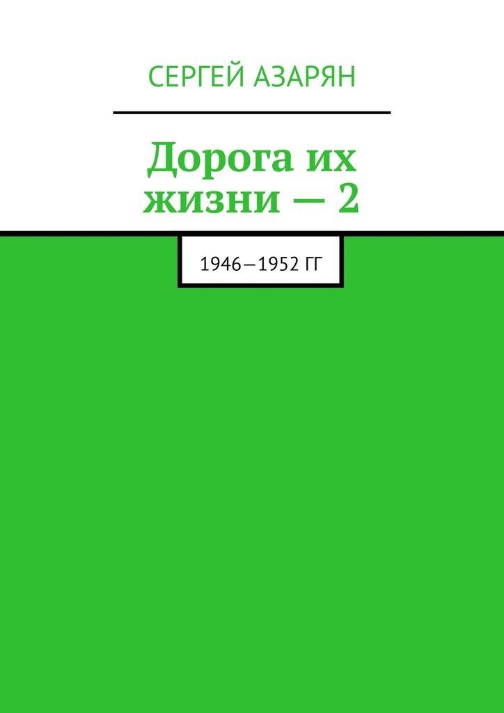 Дорога их жизни–2. 1946—1952гг