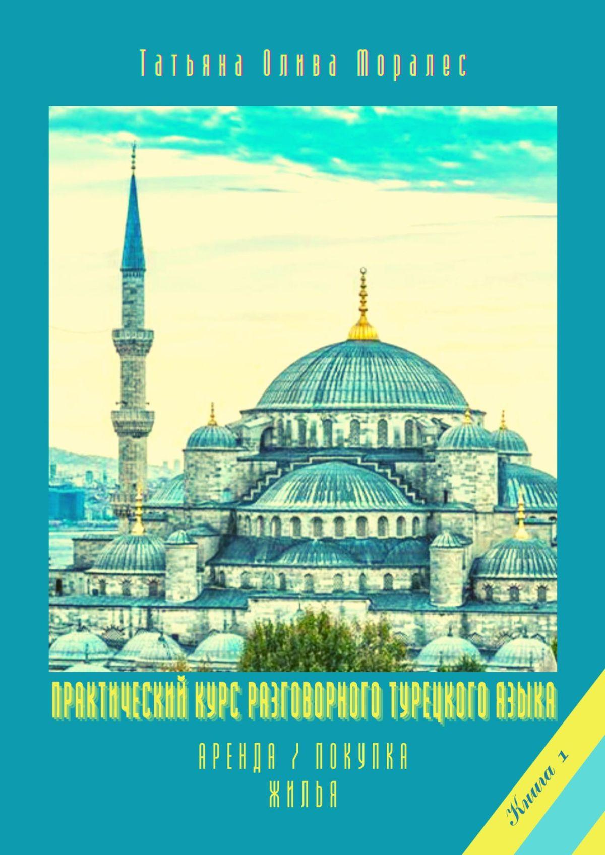 Практический курс разговорного турецкого языка. Книга1. Аренда \/ покупка жилья