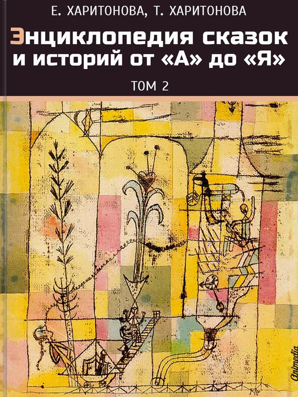 Энциклопедия сказок и историй от А до Я. Том 2