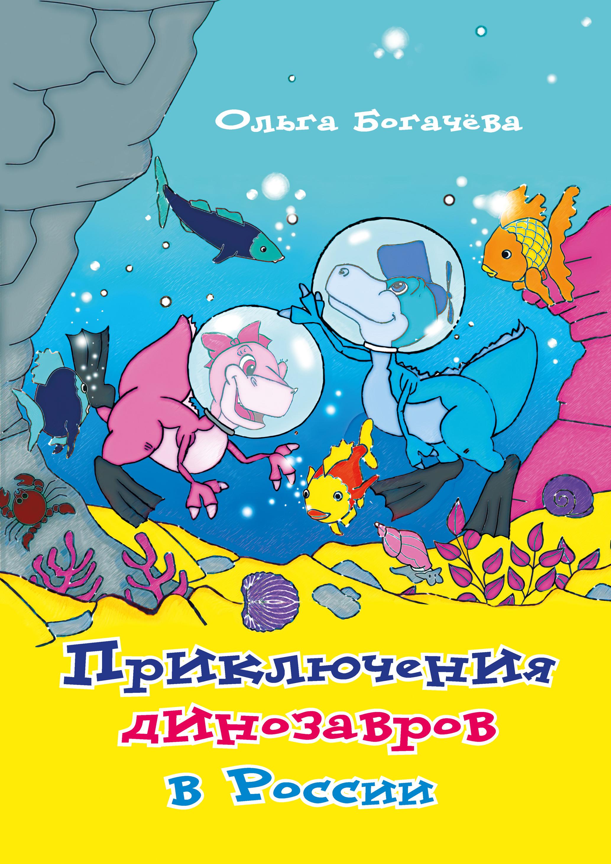Приключения динозавров в России