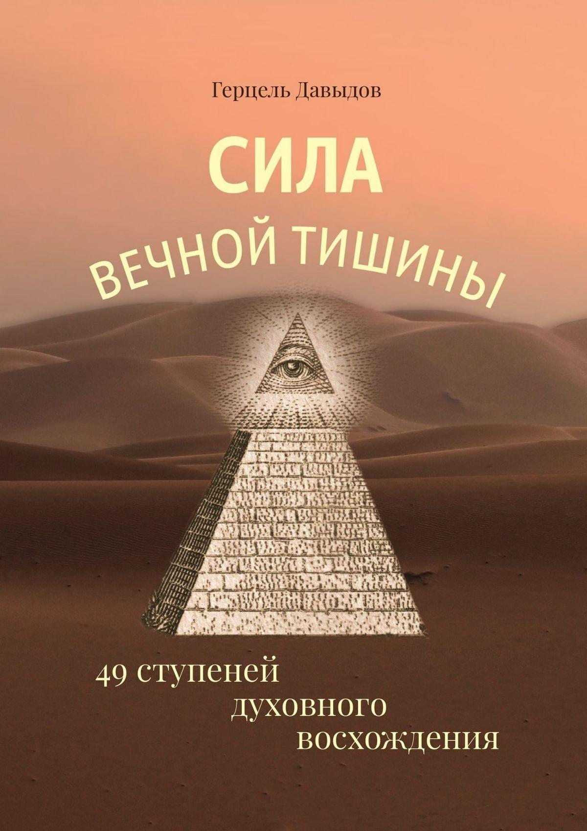 Сила вечной Тишины. 49 ступеней духовного восхождения