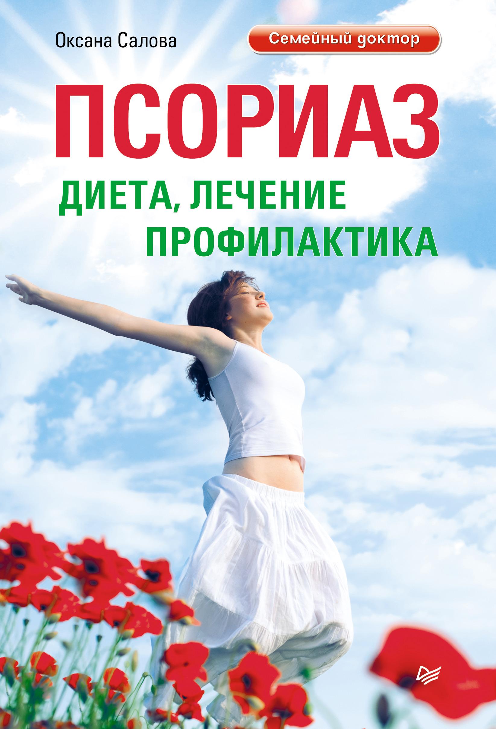 bece77ee73d2 Оксана Салова, Псориаз. Диета, лечение, профилактика – читать онлайн ...