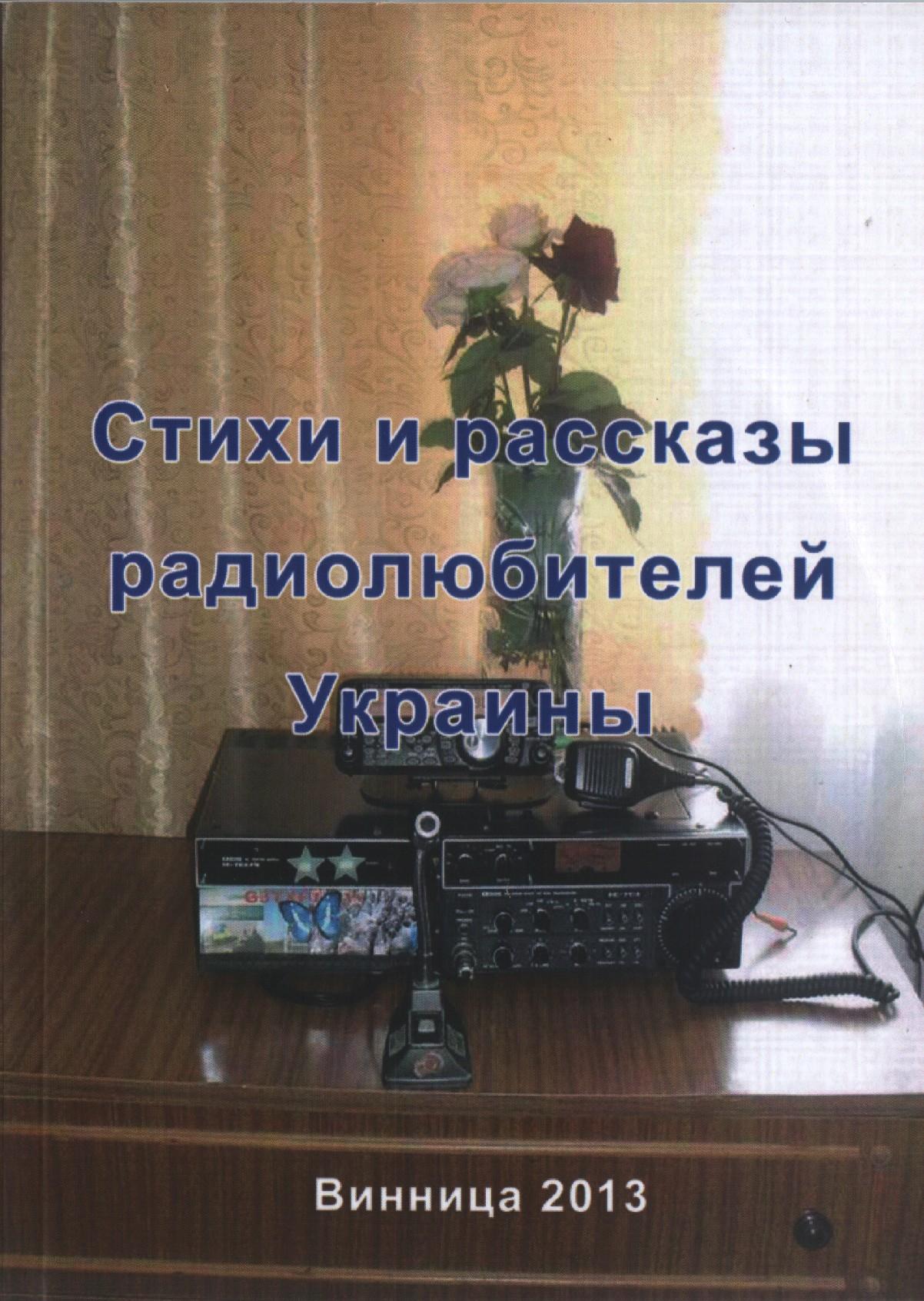 Стихи и рассказы радиолюбителей Украины