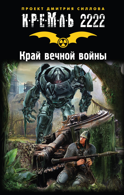 Кремль 2222. Край вечной войны (сборник)