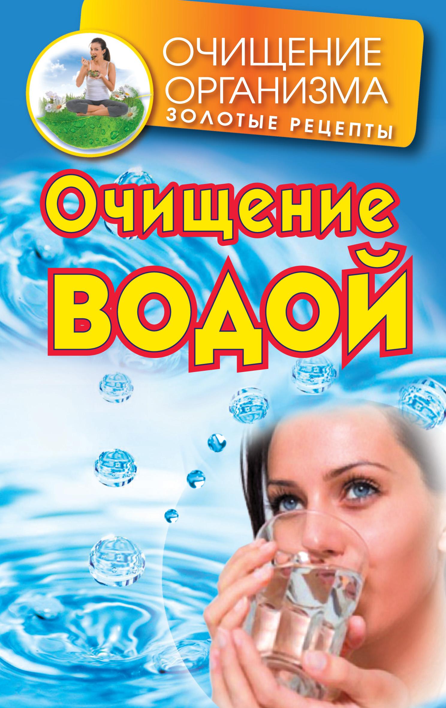 Очищение водой