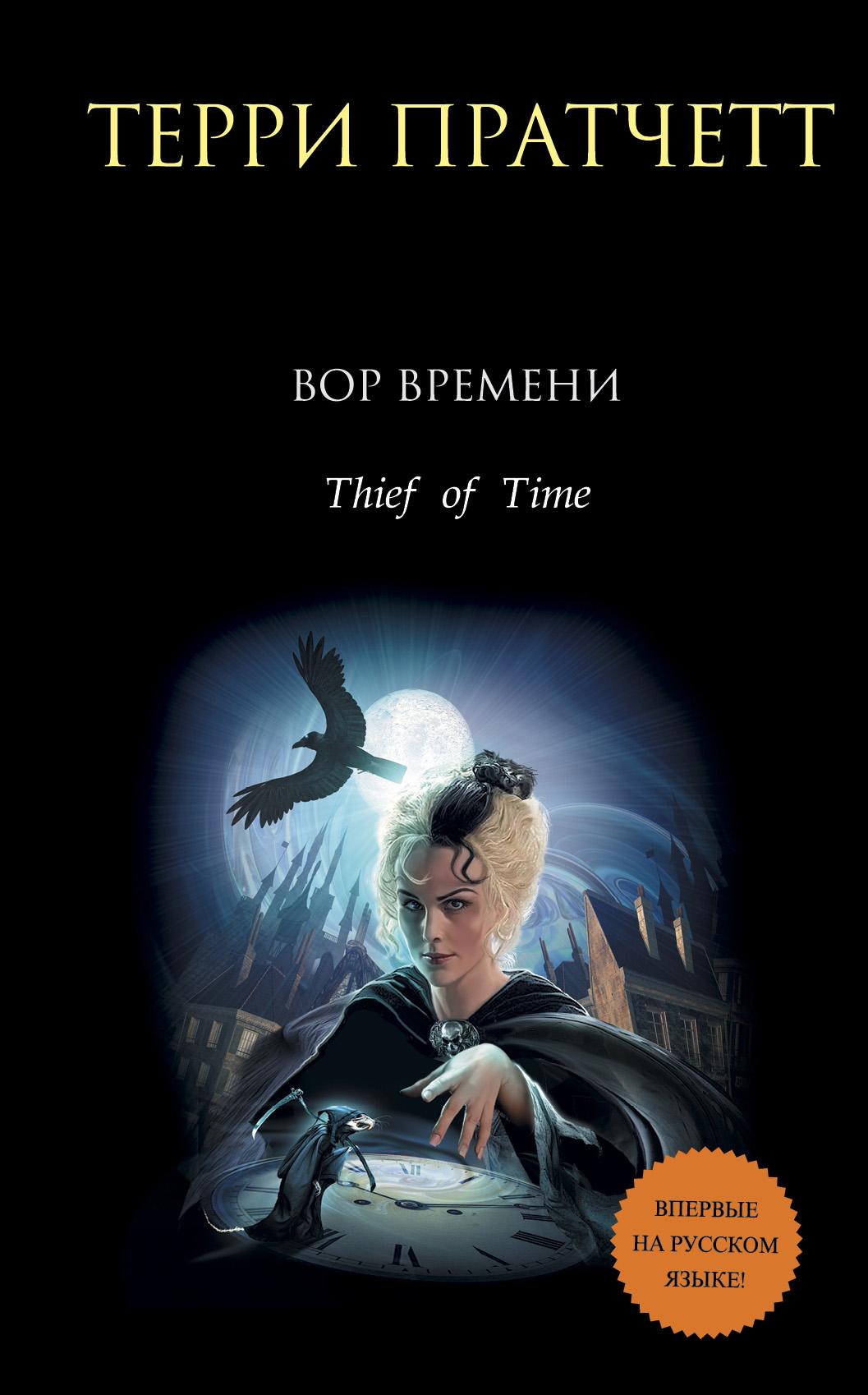 Файл:обложка книги терри пратчетта «вор времени». Jpg — википедия.