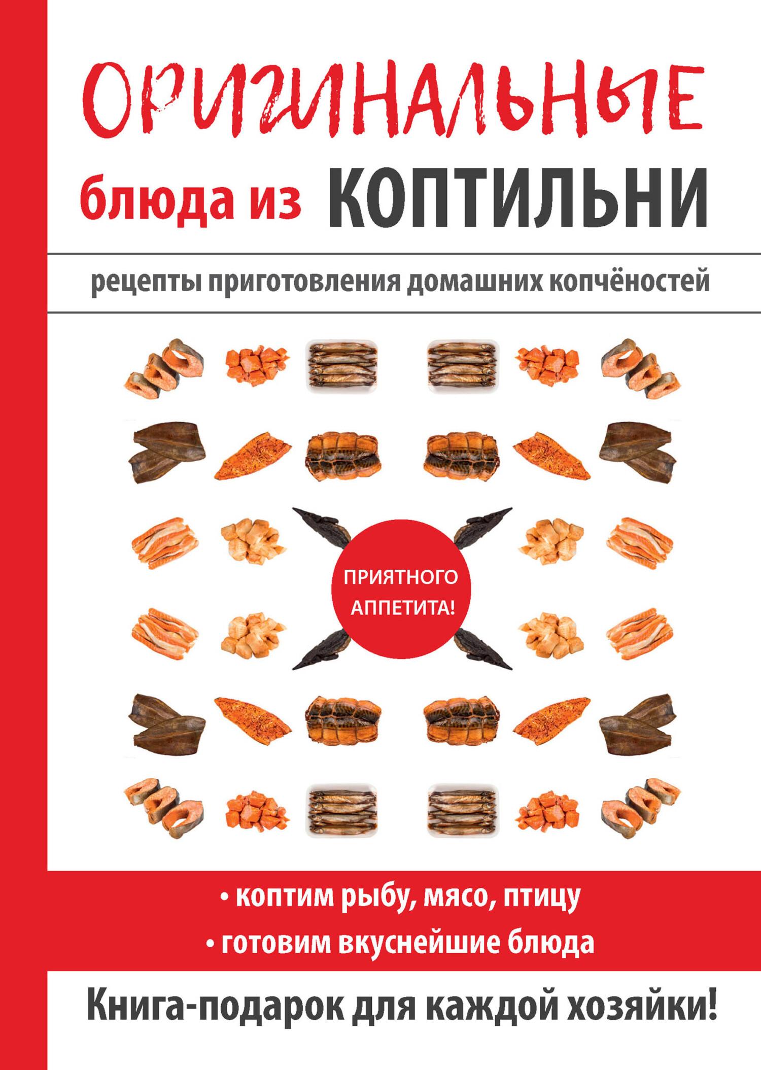 Коптильня. 1000 чудо-рецептов