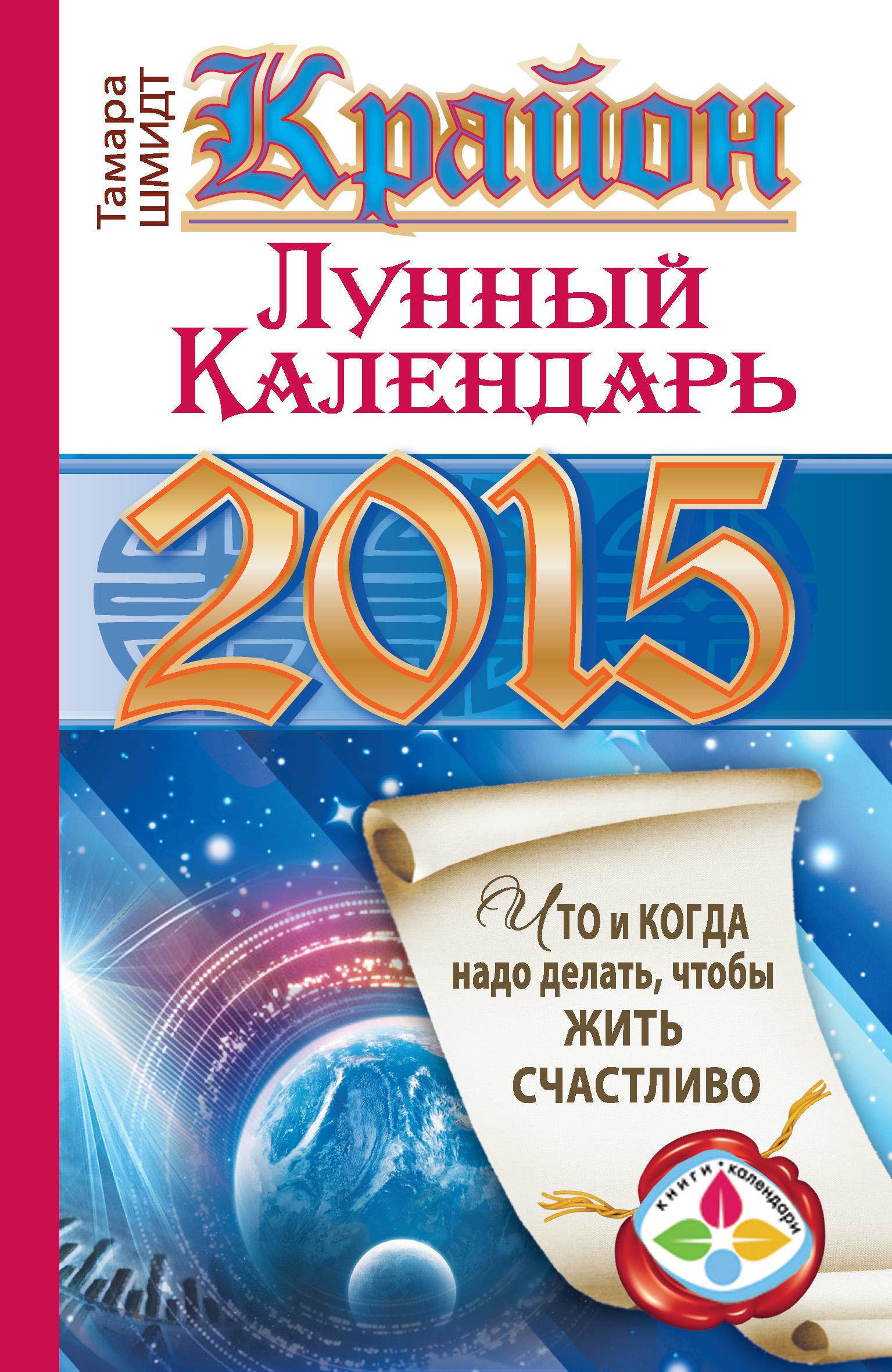 Крайон. Лунный календарь на 2015 год. Что и когда надо делать, чтобы жить счастливо