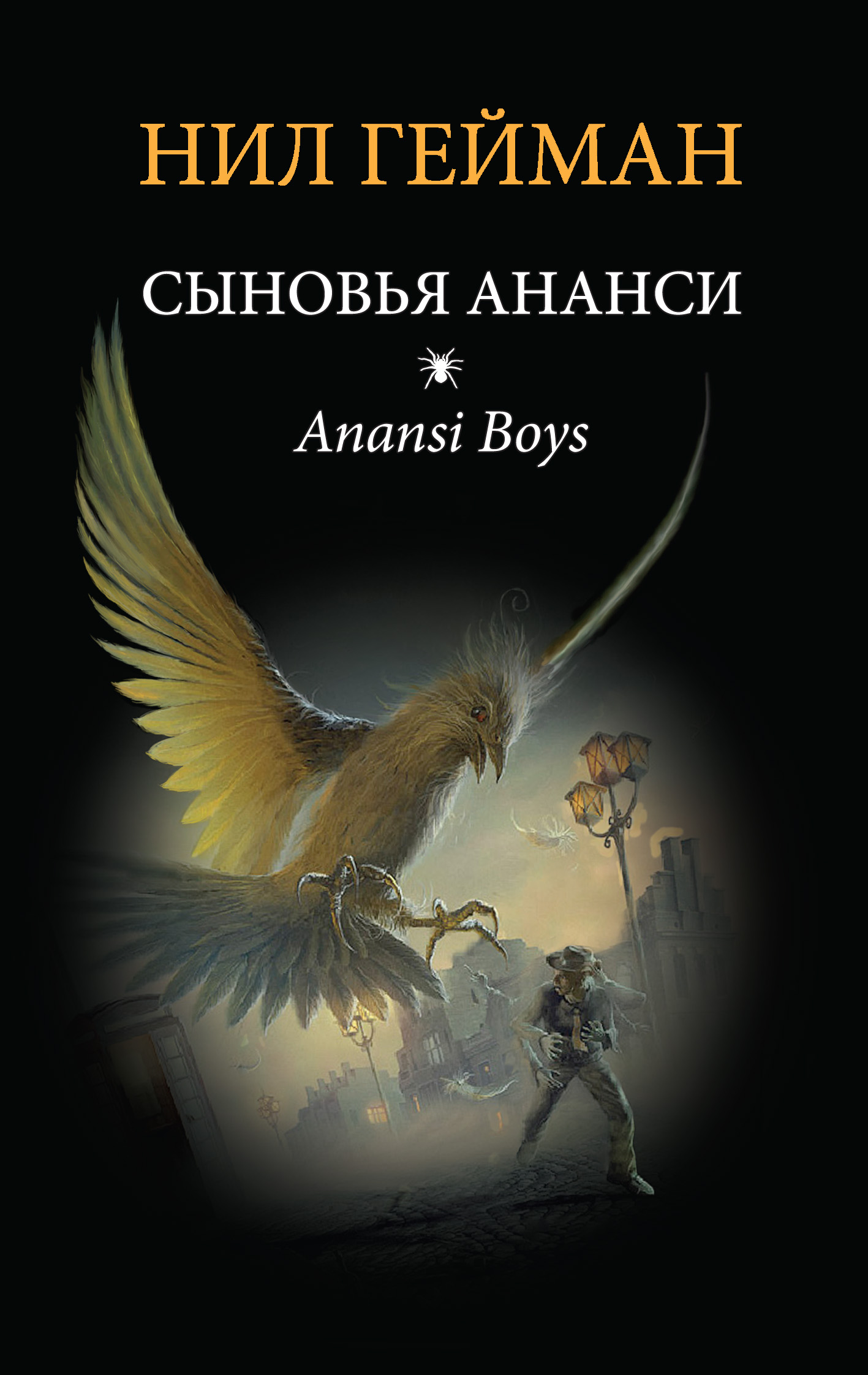 Сыновья Ананси
