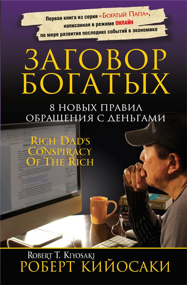 Заговор богатых