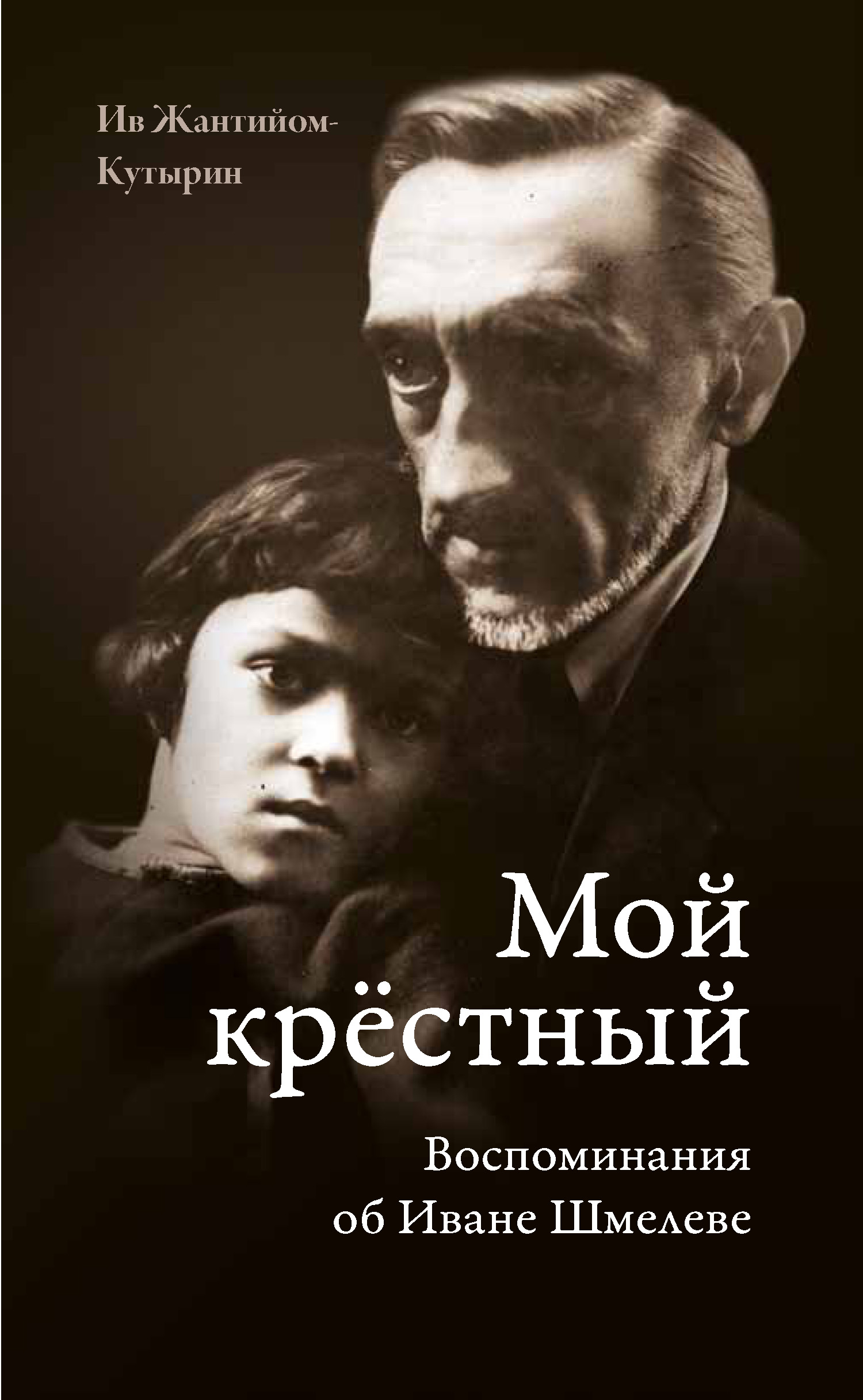 Мой крестный. Воспоминания об Иване Шмелеве