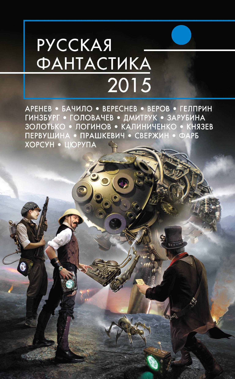 Русская фантастика 2015