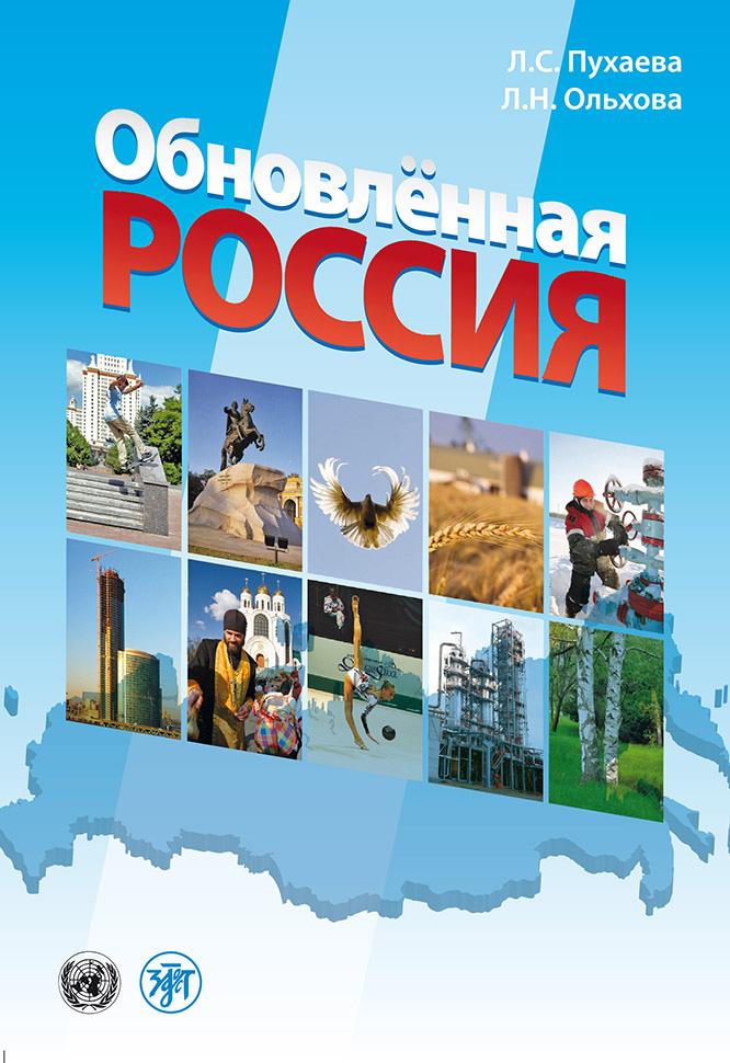 Обновлённая Россия