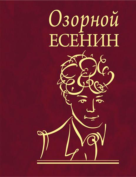 Озорной Есенин