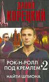 Рок-н-ролл под Кремлем – 2. Найти шпиона