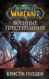 World Of Warcraft: Военные преступления