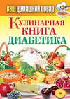 Кулинарная книга диабетика