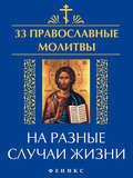 33 православные молитвы на разные случаи жизни