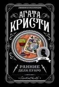 Ранние дела Пуаро (сборник)