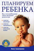 Планируем ребенка: все, что необходимо знать молодым родителям