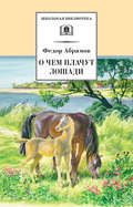 О чем плачут лошади