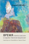 Время в философском и художественном мышлении. Анри Бергсон, Клод Дебюсси, Одилон Редон