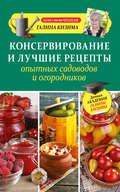 Консервирование и лучшие рецепты опытных садоводов и огородников