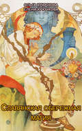Славянская обережная и исцеляющая магия