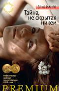 Тайна, не скрытая никем (сборник)