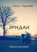 Эридан. Рассказы