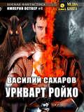 Уркварт Ройхо