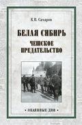 Белая Сибирь. Чешское предательство (сборник)