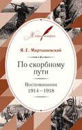 По скорбному пути. Воспоминания. 1914–1918