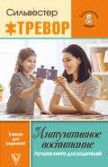 Интуитивное воспитание: Лучшая книга для родителей