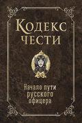 Кодекс чести. Начало пути русского офицера (сборник)