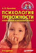 Психология тревожности: дошкольный и школьный возраст