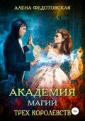 Академия магии Трех Королевств